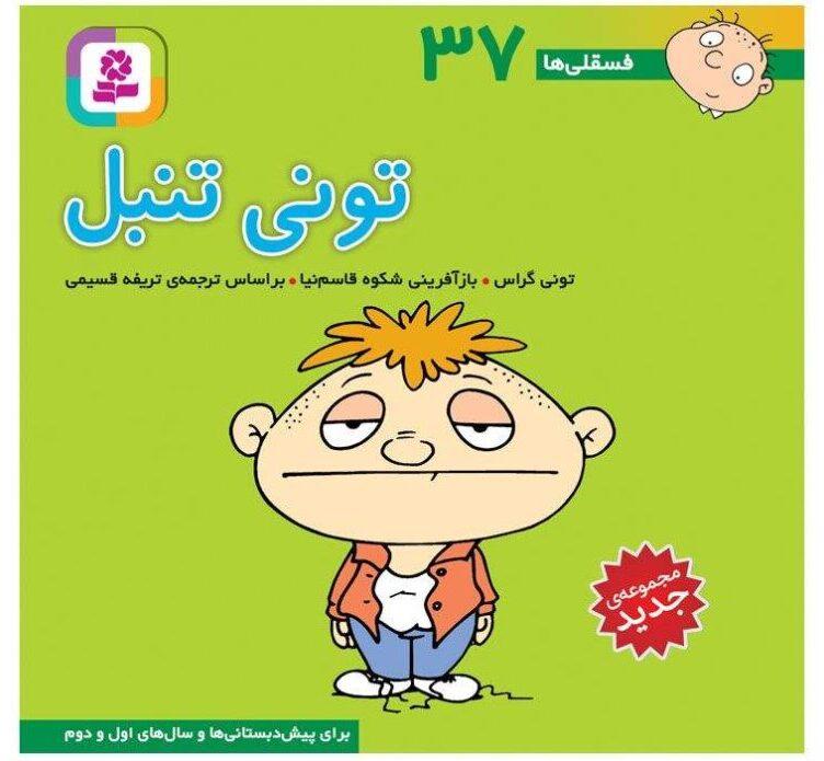 خواندن کتاب برای کودکان کتاب فسقلی ها تونی تنبل اثر تونی گراس انتشارات قدیانی