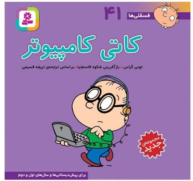 خواندن کتاب برای کودکان کتاب فسقلی ها کاتی کامپیوتری اثر تونی گراس انتشارات قدیانی