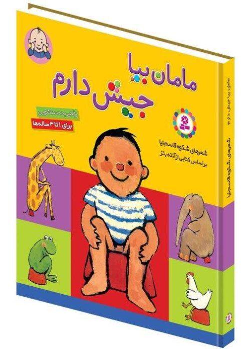 خواندن کتاب برای کودکان کتاب مامان بیا جیش دارم اثر شکوه قاسم نیا انتشارات قدیانی
