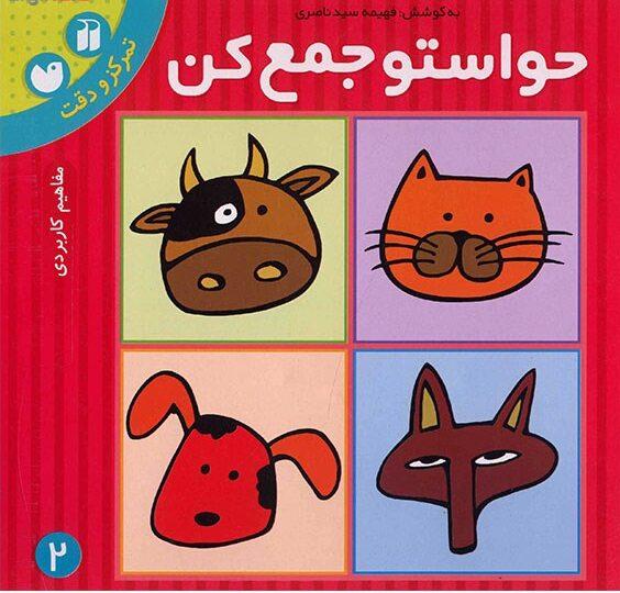 خواندن کتاب برای کودکان کتاب حواستو جمع کن 2، مفاهیم کاربردی اثر فهیمه سیدناصری