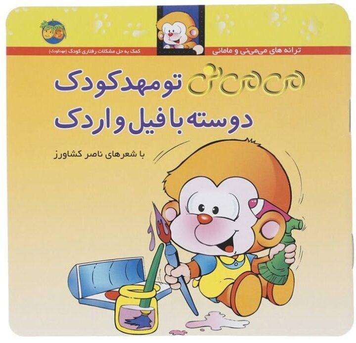 خواندن کتاب برای کودکان کتاب می می نی تو مهد کودک دوسته با فیل و اردک اثر ناصر کشاورز