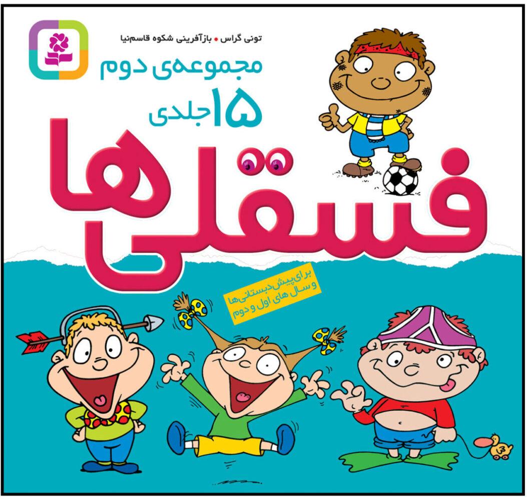 خواندن کتاب برای کودکان کتاب فسقلی ها جلدهای 31 تا 45 اثر تونی گراس انتشارات قدیانی