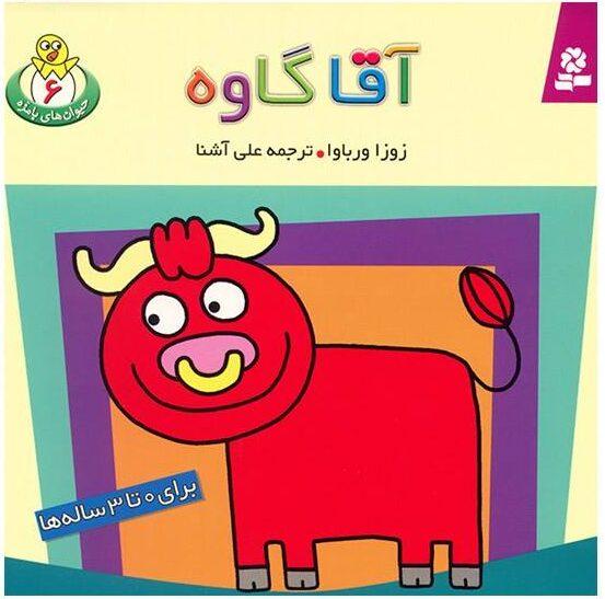 خواندن کتاب برای کودکان کتاب آقا گاوه اثر زوزا ورباوا