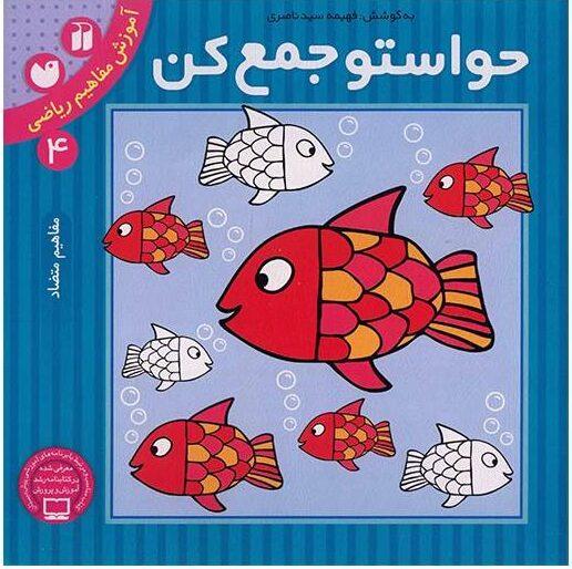 خواندن کتاب برای کودکان کتاب حواستو جمع کن 4، مفاهیم متضاد اثر فهیمه سیدناصری