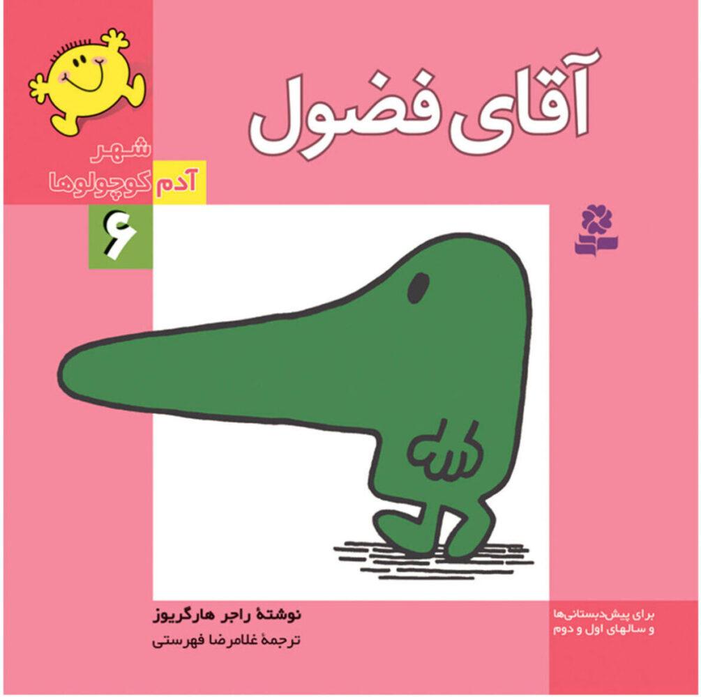 خواندن کتاب برای کودکان کتاب شهر آدم کوچولوها 6 آقای فضول اثر راجر هارگریوزانتشارات قدیانی