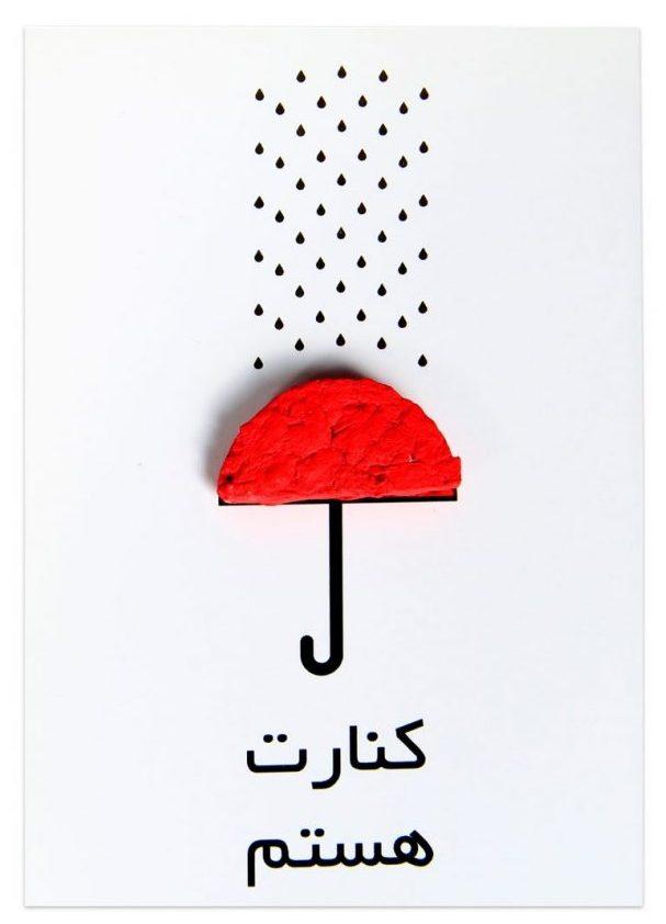 کادوی ولنتاین برای دختران کارت پستال طرح Umbrella