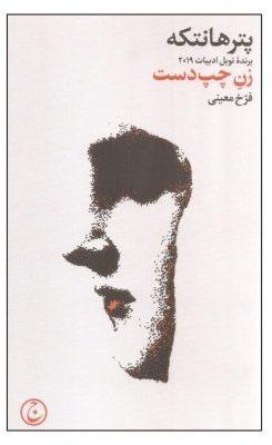 کتاب زن چپ دست اثر پتر هانتکه انتشارات فرهنگ جاوید