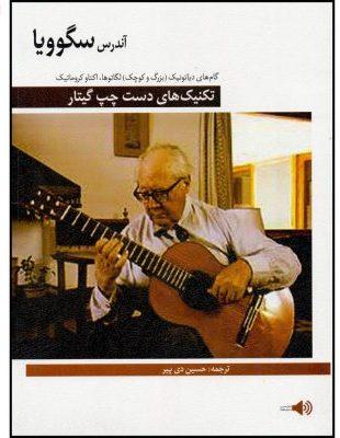 کتاب تکنیک های دست چپ گیتار اثر آندرس سگوویا انتشارات فرهنگ و هنر