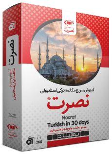 یادگیری زبان-بسته آموزش سریع مکالمه ترکی استانبولی نشر نصرت