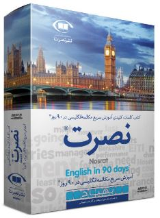 یادگیری زبان-کتاب کلمات کلیدی زبان انگلیسی نصرت به همراه آموزش سریع ربان انگلیسی نشر نصرت