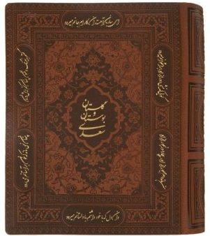 کتاب گلستان و بوستان سعدی انتشارات راه بی کران