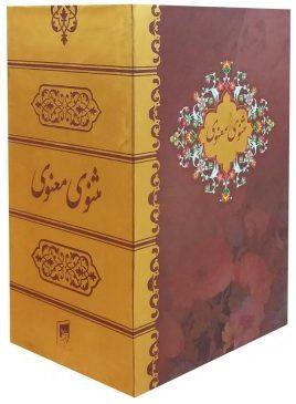 کتاب کلیات مثنوی معنوی اثر مولانا انتشارات بیهق مجموعه 6 جلدی